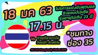 โปรแกรมฟุตบอลชิงแชมป์เอเชีย U23 ไทย-ซาอุ ( 18 มค 63 )