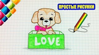 Простые рисунки #445 Как нарисовать милого щенка / кто бы хотел такой подарок ? ))
