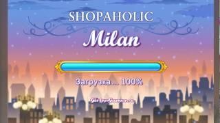 Shopaholic: Milan
