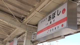 【HD】山陽網干駅 [SY56] (兵庫県姫路市)