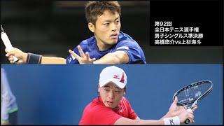 高橋悠介vs上杉海斗 2017全日本テニス選手権 男子単準決勝