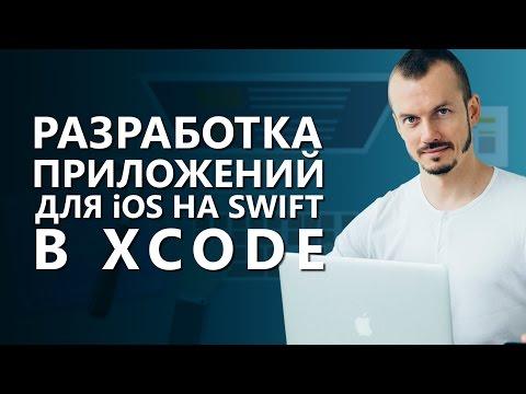 Разработка приложений для IOS на Swift в Xcode. Как разрабатывают приложения для IOS на Swift?