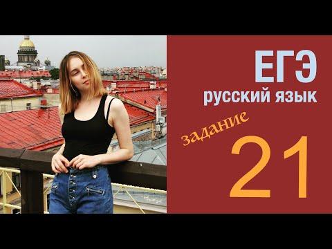 21 задание ЕГЭ по русскому языку 2020: полный разбор.