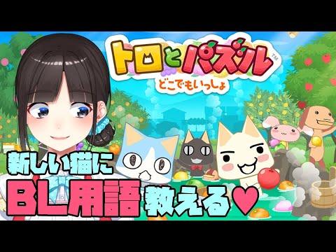 【トロとパズル】新しいネコにもアレなBL用語教える【鈴鹿詩子/にじさんじ】