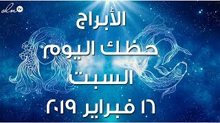 الابراج حظك اليوم السبت ١٦ فبراير ٢٠١٩ - برجك اليوم