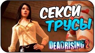 Dead Rising 2 - Секси Трусики! #2