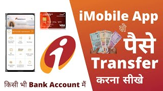 ICICI mobile banking fund transfer
