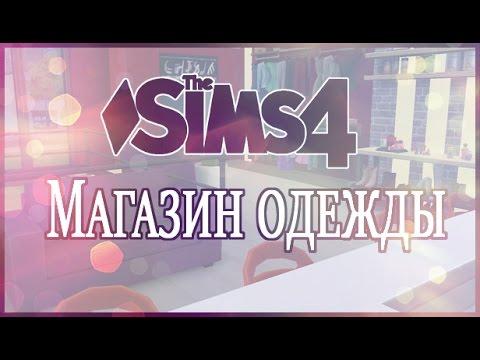 The Sims 4 | Cтроим магазин одежды