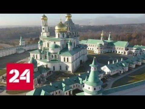 Владимир Путин осмотрел Ново-Иерусалимский монастырь - Россия 24