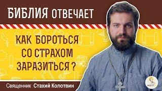 Как бороться со страхом заразиться ? Библия отвечает. Священник Стахий Колотвин