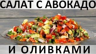 212. Салат с авокадо и оливками: быстрый, вкусный перекус