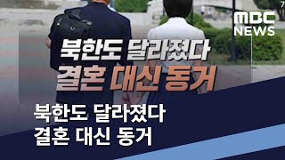 북한도 달라졌다 결혼 대신 동거 / MBC 통일전망대 …