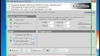 Как записать видео с экрана при помощи UV ScreenCamera(Бесплатная версия программы доступна на http://screen-camera.ru/ Записываем в обычный avi формат., 2010-12-20T07:31:10.000Z)
