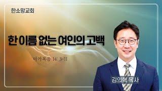 한 이름 없는 여인의 고백 | 김의혁 목사