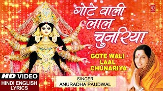 नवरात्री Special I गोटे वाली लाल चुनरिया Gote Wali Laal Chunariya I ANURADHA PAUDWAL I Lyrical