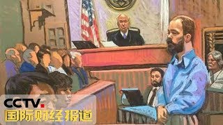 [国际财经报道]热点扫描 章莹颖案陪审团未能作出最终判决 明日继续审议| CCTV财经