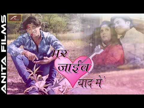 Bhojpuri Sad Song 2017 | मर जाईब याद में | Audio Jukebox | Love Song | New Bhojpuri Songs 2017
