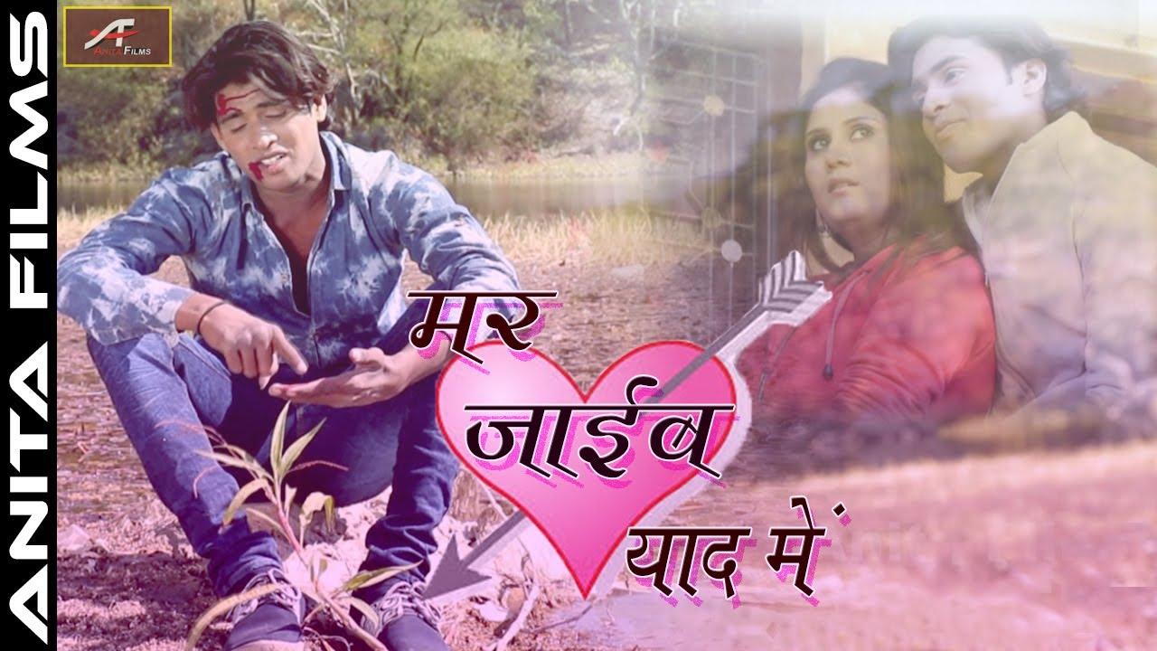 Bhojpuri Sad Song 2017 | मर जाईब याद में | Audio Jukebox ... Sad Songs About Love 2017