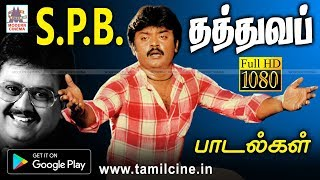 SPB SUPERHIT Thathuvam | Music Box