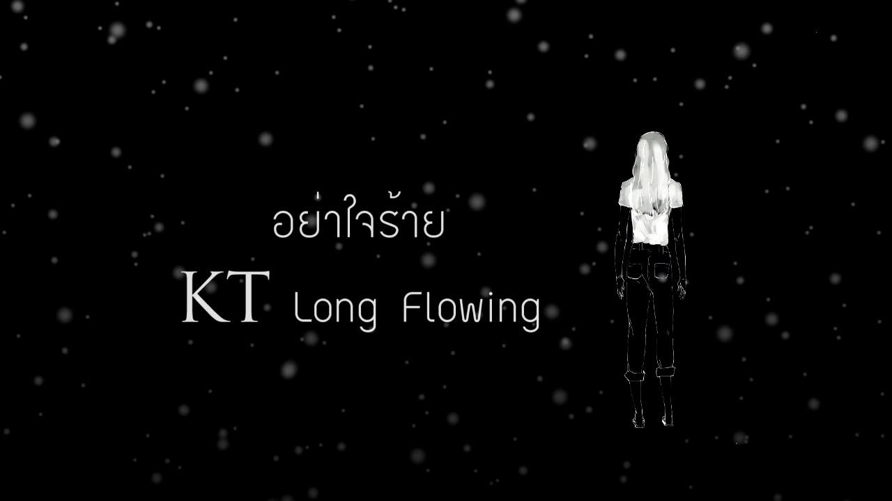 อย่าใจร้าย - KT Long Flowing ( OFFICIAL audio )