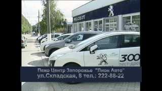 Презентация Peugeot 208 в Запорожье(, 2013-02-22T11:36:28.000Z)