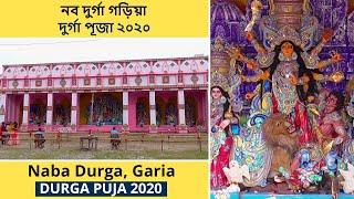Garia Naba Durga 2020 | Naba Durga Garia 2020 | নব দুর্গা, গড়িয়া ২০২০ | Kolkata Durga Puja