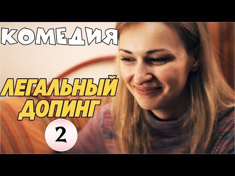 """КОМЕДИЯ ДО СЛЕЗ! """"Легальный Допинг"""" (2 серия) Русские комедии, фильмы HD"""