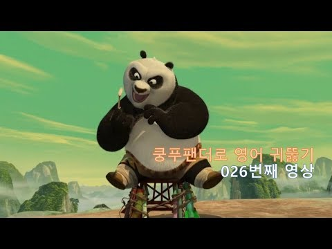 Kung Fu Panda 026. 쿵푸팬더로 영어 귀뚫기. What are you doing?