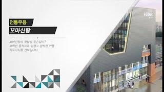 """2015아이스타 시범단 율동 강습회 """"꼬마신랑…"""