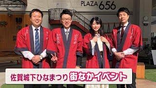 #360 さがCテレビ「佐賀城下ひなまつり街なかイベント」篇