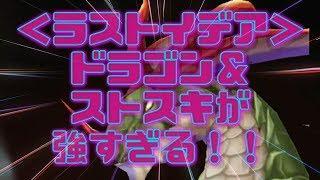 【ラストイデア】 ドラゴン&ストスキが強い!!威光の玉座ソロ(ナイトメア)フルオート!!