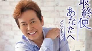 2018年3月28日発売! 作詞:作曲:TAKAKO 編曲:矢野立美.