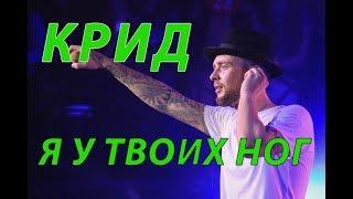 ЕГОР КРИД - Я У ТВОИХ НОГ (2018) КОНЦЕРТ LIVE mp3