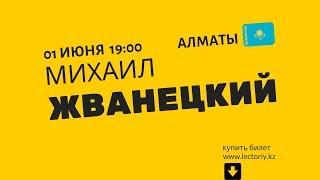 """Михаил Жванецкий / Юбилейный вечер """"Отметим!"""" 1 июня в 19:00 Алматы"""