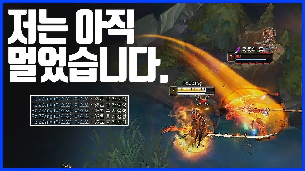 폼이 떨어져서 자신에게 질책하겠습니다. 야스오VS판테온(League of legends Korea Challenger Yasuo !)
