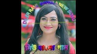 Diler Rani  Bangla New Song 2018  960x540