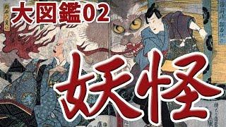 日本に古くから化け物,変化とも呼ばれ,普通には人知の及ばない,畏怖感をそそるような現象,または異様な物体をいうが,民俗学では,これ...