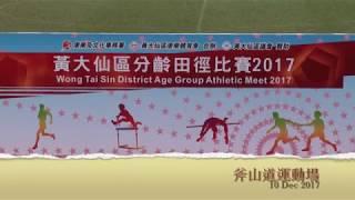 Publication Date: 2017-12-12 | Video Title: 黃大仙區分齡田徑比賽2017 ~ 男子E組 4 X 100米