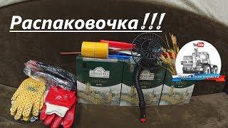 """#29.Подписчики прислали: """"кондиционер"""" на МАЗ, чаёк и приятные мелочи!"""