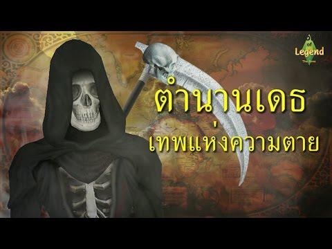 ตำนาน เทพเดธ ยมทูตผู้ถือเคียวปีศาจ : ตำนานยุโรป : World of Legend : ใหม่จังจ้า