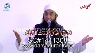 Repeat youtube video (SC#1411308) ''Insaan Allah Ki Qudrat Ka Shahkaar'' - Molana Tariq Jameel