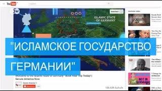 Видео об исламском государстве в Германии(, 2016-11-02T16:04:19.000Z)