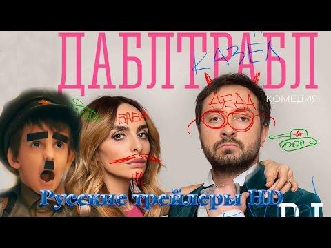 Дабл трабл (2015) - Русские трейлеры в HD - Комедия