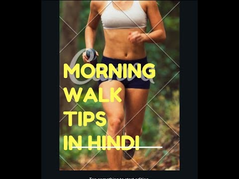 Morning walk tips in hindi ! मॉर्निंग वाक टिप्स इन हिंदी ! Tips and rules for fat loss!
