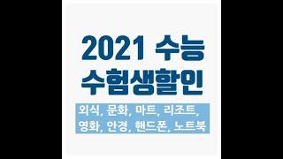 2021학년도 수능 수험생 할인 혜택 모음