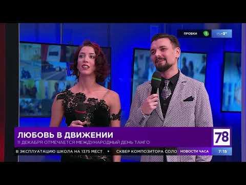 """День танго в """"Полезном утре"""""""