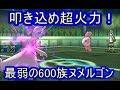 【ポケモンUSM】不意の高火力を叩きつけろ!広範囲アタッカ―眼鏡ヌメルゴン【シングルレート】