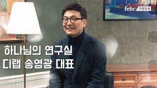 FEBC & PEOPLE_송영광 대표편