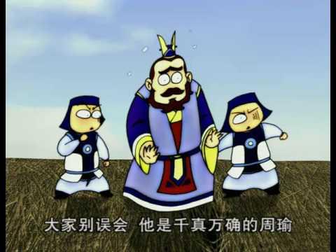 q版刘关张全集_Q版三国之刘关张 第32集 - YouTube