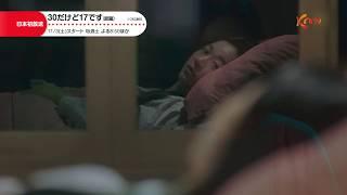 ひと夏の奇跡~waiting for you 第29話
